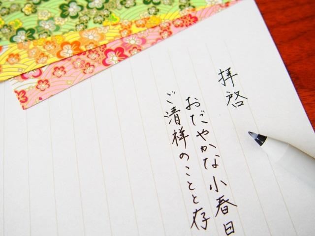 お礼状の手紙